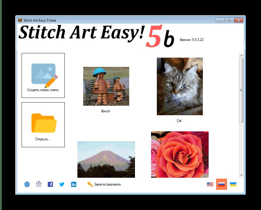 Создание проекта Stitch Art Easy