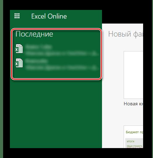 Созданные проекты в Ecxel Online
