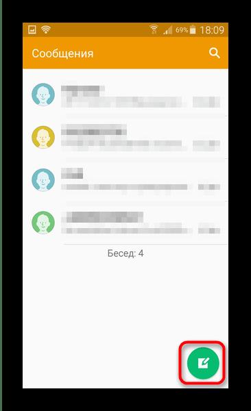 Создать новое сообщение в СМС-приложении для проверки клавиатуры