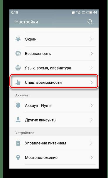 Спец.возможности Android