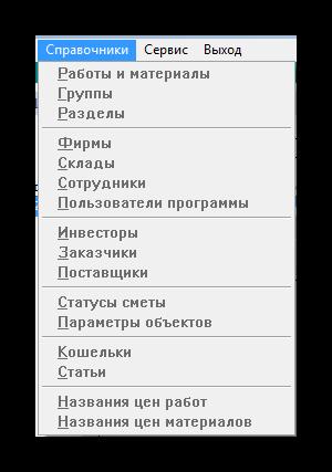 Справочники Корс Смета