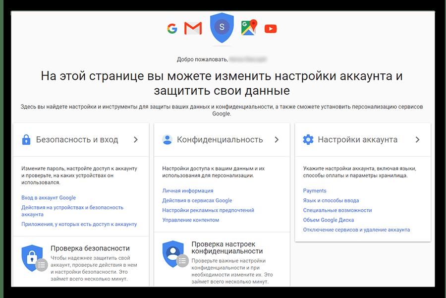 Страница Google-Аккаунта