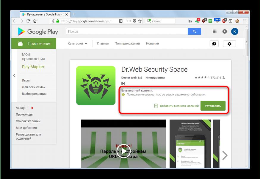 Страница приложения в Google Play