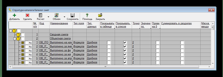 Структура каталога WinАверс