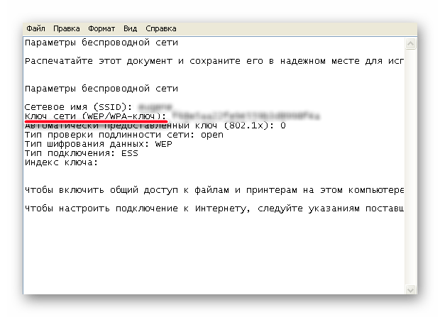 Текстовый документ с паромем от Wifi в Windows XP