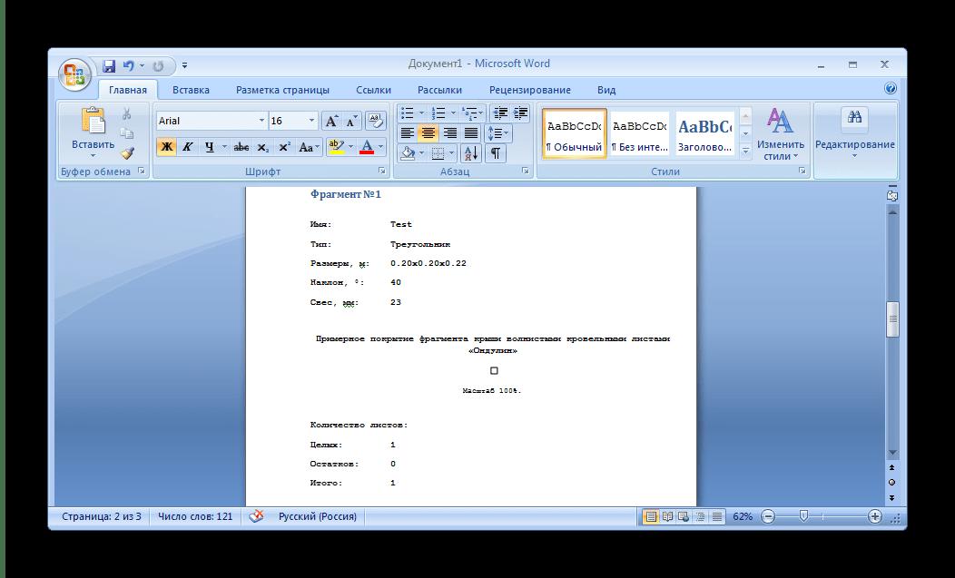 Текстовый вариант расчета OndulineRoof
