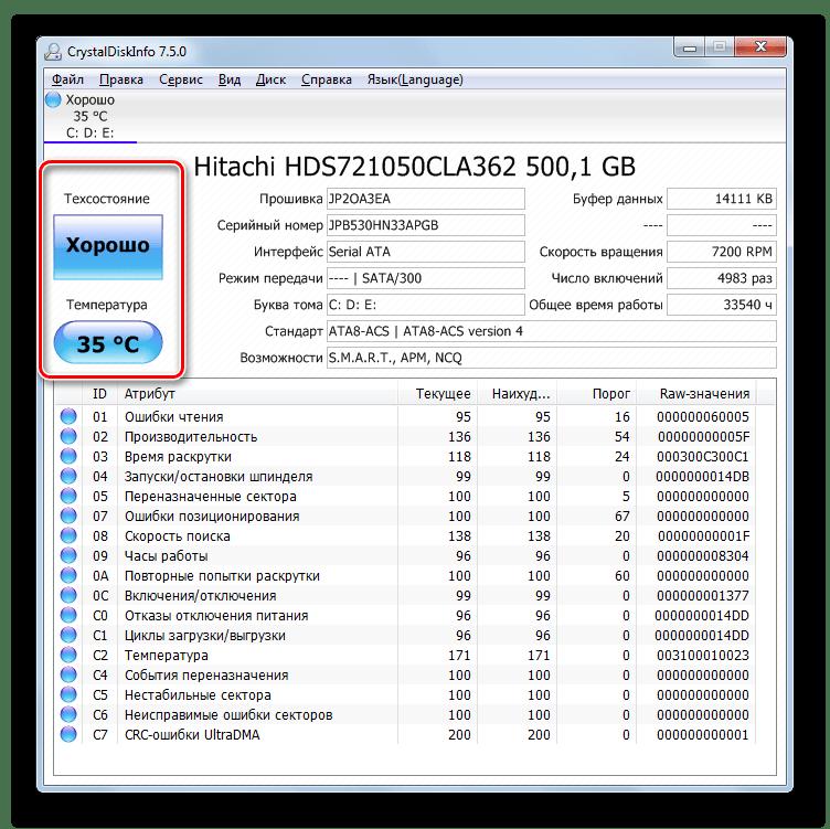 Температура и общее состояние жесткого диска в программе CrystalDiskInfo