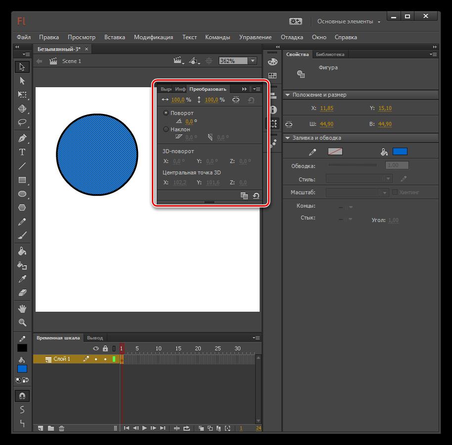 Трансформирование объектов в программе Adobe Flash Professional