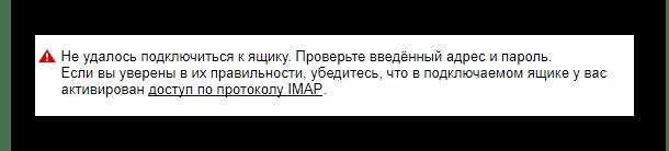 Требование включения протокола пересылки на официальном сайте почтового сервиса Яндекс