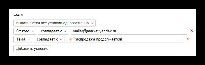Удаление дополнительных условий на официальном сайте почтового сервиса от Яндекс
