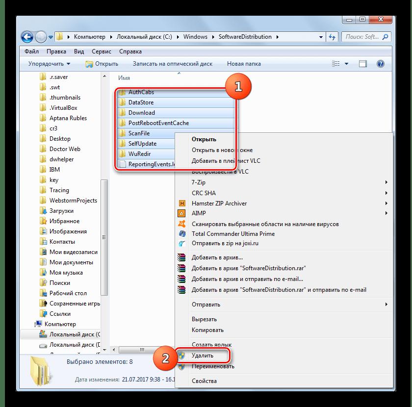 Удаление содержимого папки SoftwareDistribution с помощью контекстного меню Проводника в Windows 7