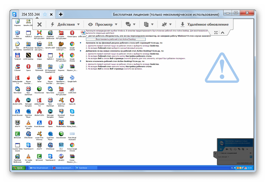 Удаленный Рабочий стол отобразился в окне в программе TeamViewer