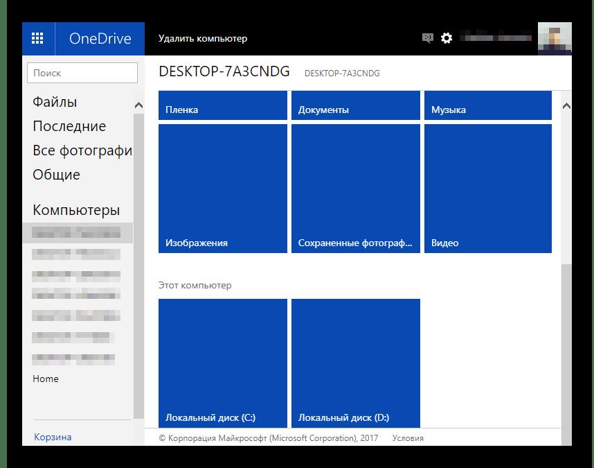Удаленный доступ к файлам на ПК с веб-кабинета OneDrive