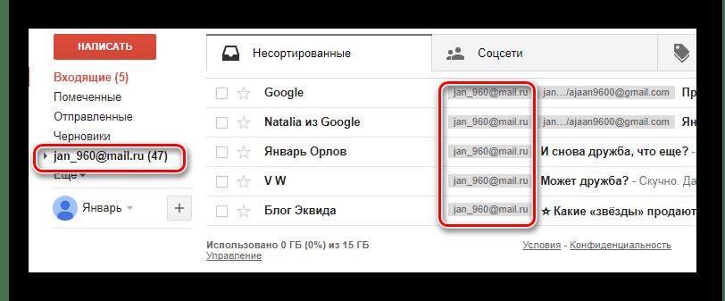 Успешно импортированная почта на официальном сайте почтового сервиса Gmail