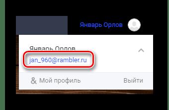 Успешно найденный адрес почты на официальном сайте почтового сервиса Rambler