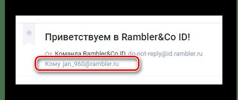 Успешно найденный адрес почты в письме на официальном сайте почтового сервиса Rambler