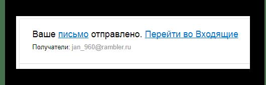 Успешно отправленное письмо на официальном сайте почтового сервиса Mail.ru