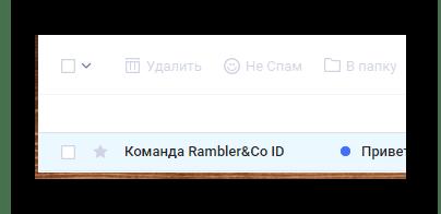 Успешно перемещенное в Спам письмо на официальном сайте почтового сервиса Rambler
