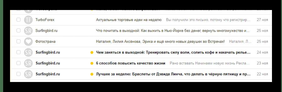 Успешно перемещенные письма в папку Спам на официальном сайте почтового сервиса от Яндекс