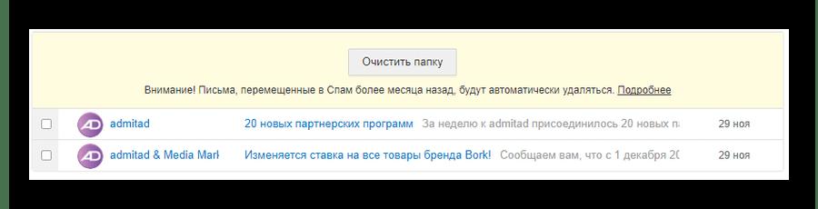Успешно перемещенные письма в разделе Спам на официальном сайте почтового сервиса Mail.ru