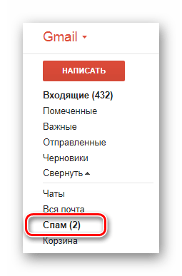 Успешно перемещенные в раздел Спам письма на официальном сайте почтового сервиса Gmail