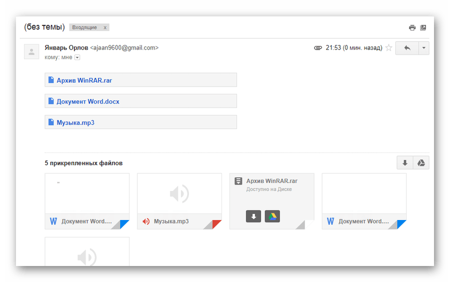 Успешно полученное письмо с файлами на сайте сервиса Gmail