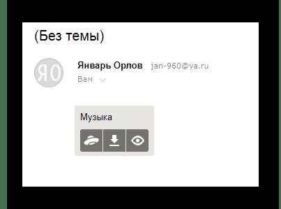 Успешно полученное письмо с файлами на сайте сервиса Яндекс Почта