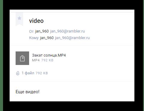 Успешно полученное письмо с видеороликом на сайте сервиса Rambler Почта