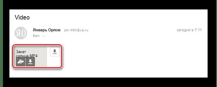 Успешно полученное письмо с видеороликом на сайте сервиса Яндекс Почта