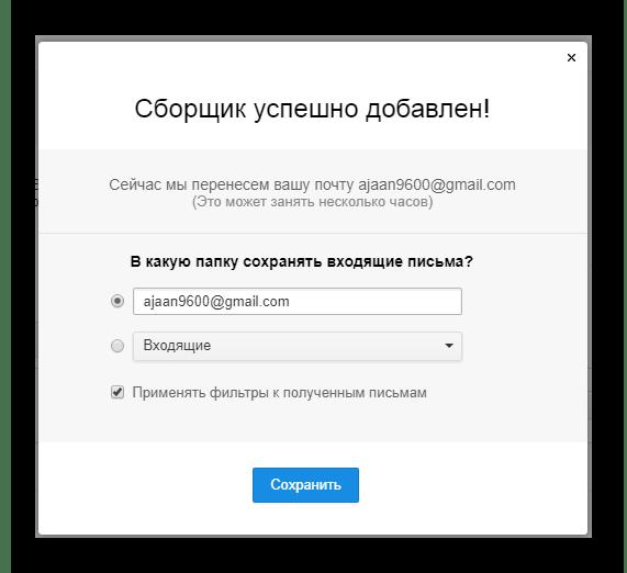 Успешно созданный сборщик почты на официальном сайте почтового сервиса Mail.ru