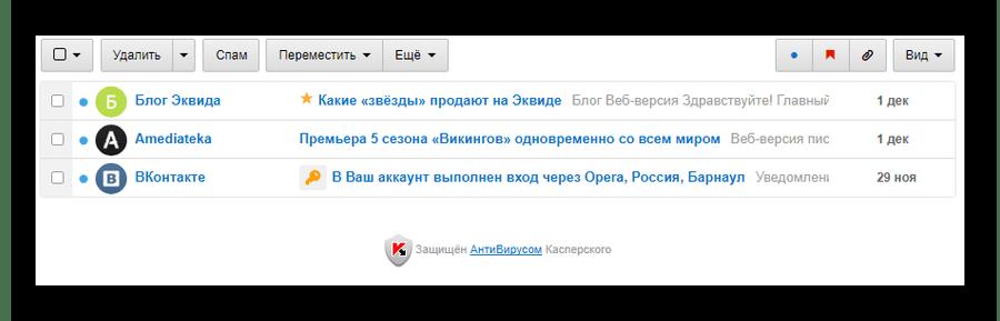 Успешно удаленный спам на официальном сайте почтового сервиса Mail.ru