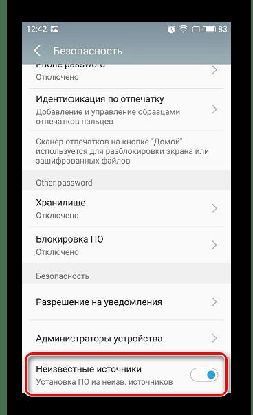 Установка ПО со сторонних источников Android