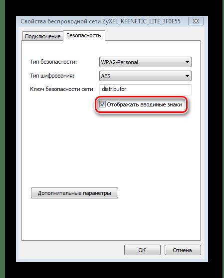 Установка видимости пароля в окне свойств соединения в Windows 7