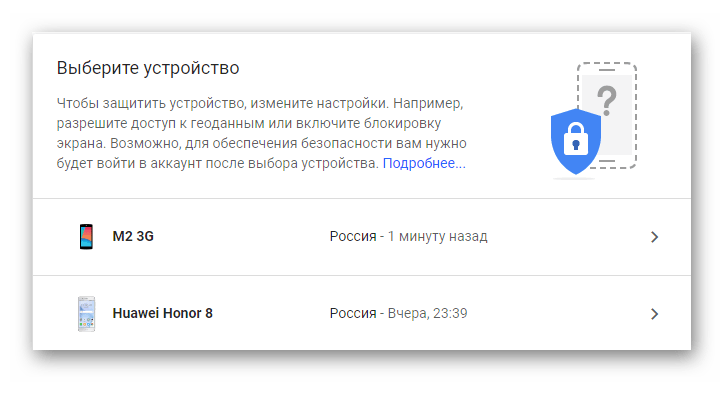 Устройства подключенные к аккаунту Google Play