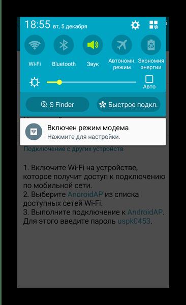 Уведомление об активной раздаче интернета с телефона в системной строке Андроид