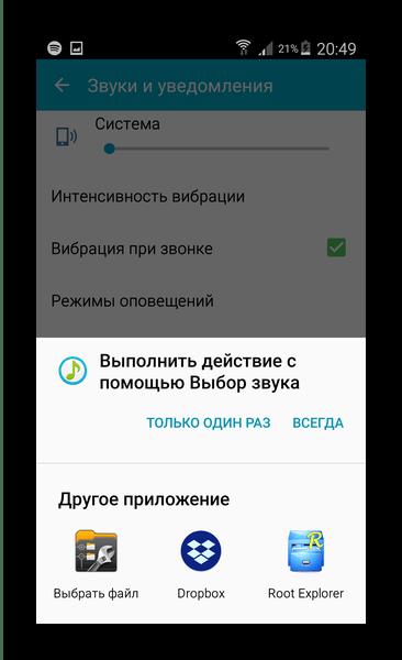 Варианты приложений для выбора мелодий звонка на Samsung
