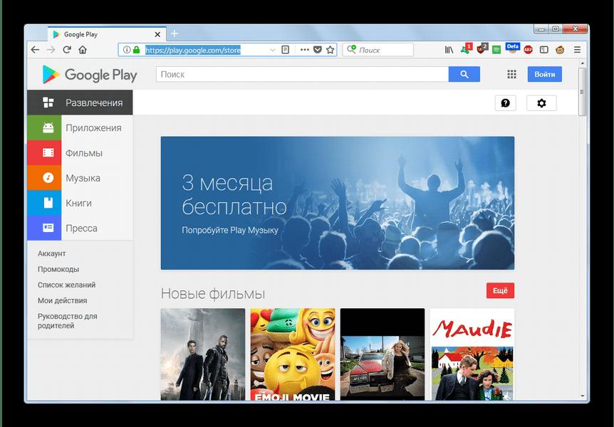 Веб-версия Google Play, открытая через Mozilla Firefox