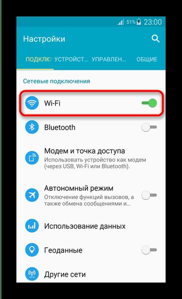 Вход в настройки Wi-Fi в Android