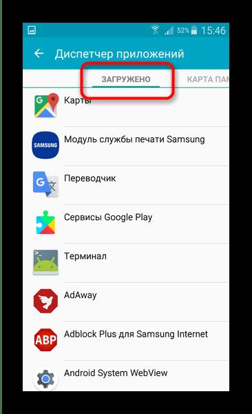 Вкладка Загружено в Диспетчере приложений Android