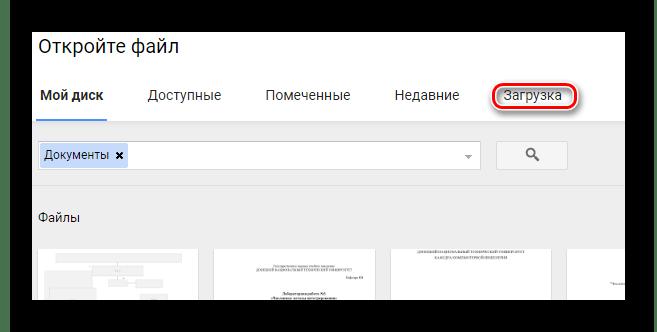 Вкладка загрузка в сервисе Документы Google