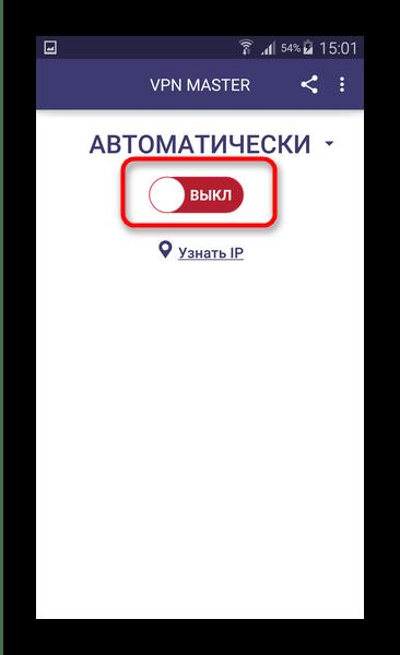 Включение ВПН в приложении VPN Master