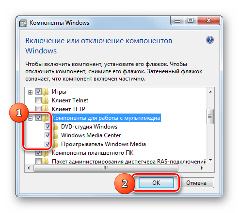 Включение компонентов для работы с мультимедиа в окне Компоненты в Windows_7