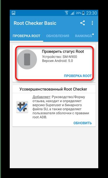 Включение проверки наличия в системе суперпользователя в Root Checker