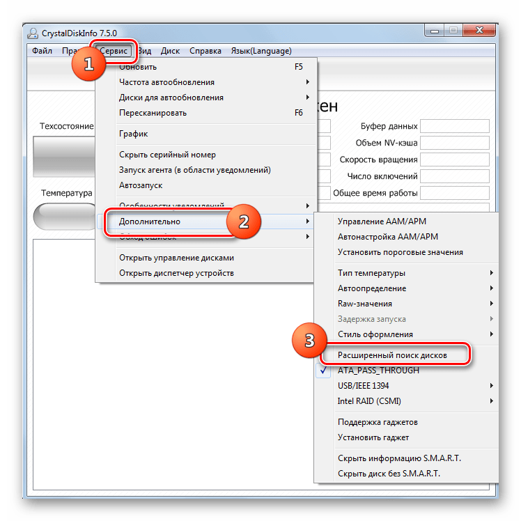Включение расширенного поиска дисков через верхнее горизонтальное меню в программе CrystalDiskInfo