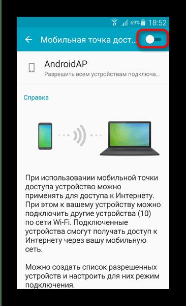 Включение раздачи интернета с телефона в системных настройках Android
