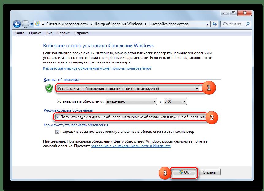 Включение режима автоматического обновления в окне Настройка параметров в разделе Центр обновления Windows в Панели управления в Windows_7