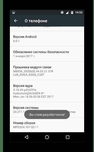 Включение режима для разработчиков Android