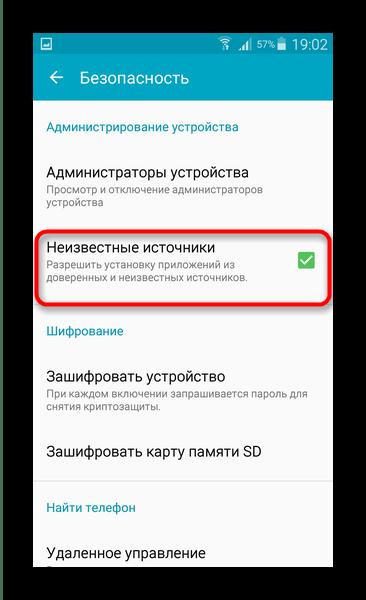 Включение установки приложений из неизвестных источников на Андроид