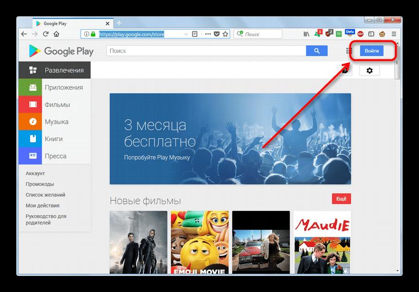 Войти в аккаунт Google для использования Play Маркета