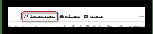 Возможность добавления изображений в письме на сайте почтового сервиса Mail.ru